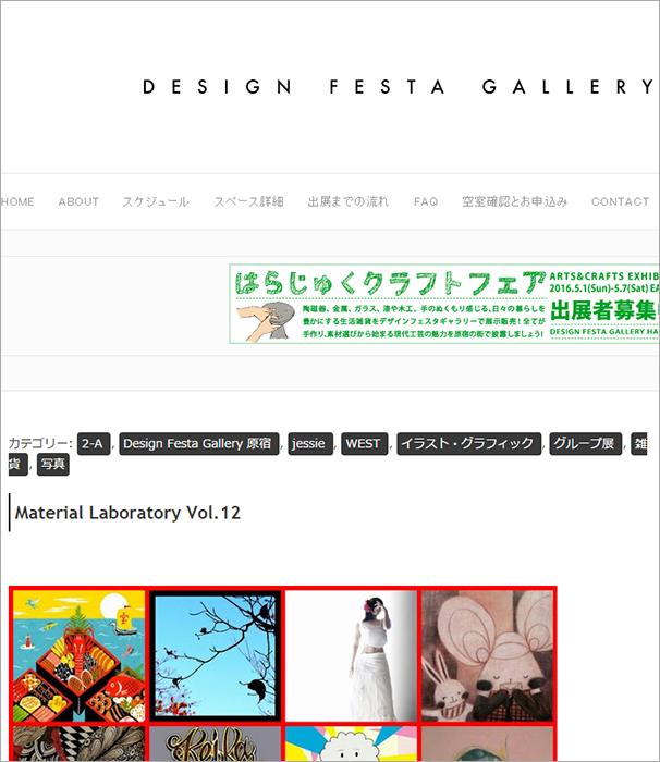 原宿デザインフェスタギャラリーウェブサイト