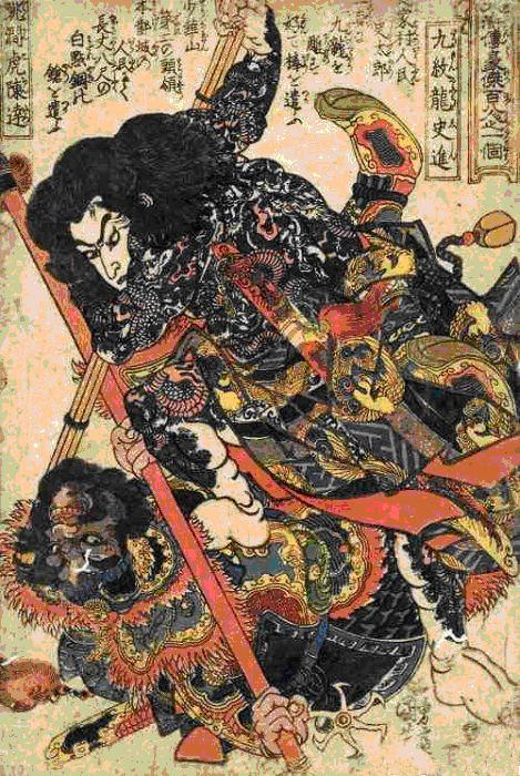 通俗水滸伝豪傑百八人之一個 白花蛇楊春 神機軍師朱武 九紋龍史進 跳澗虎陳達