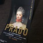 プラド美術館展 スペイン宮廷 美への情熱