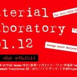 マテラボ Material Laboratory Vol.12