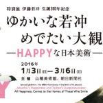 【特別展】伊藤若冲 生誕300年記念 ゆかいな若冲・めでたい大観 ―HAPPYな日本美術―