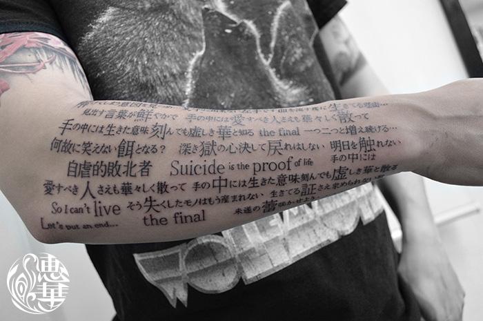 長文レターのタトゥー,Letter Tattoo,刺青,タトゥースタジオ,女性彫師,恵華,Keika