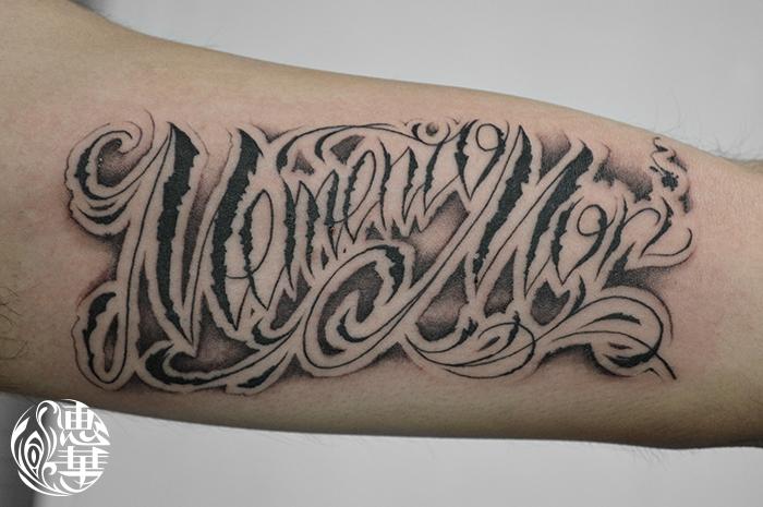 レターのタトゥー,letter,Tattoo,刺青・タトゥースタジオ 女性彫師 恵華-Keika-