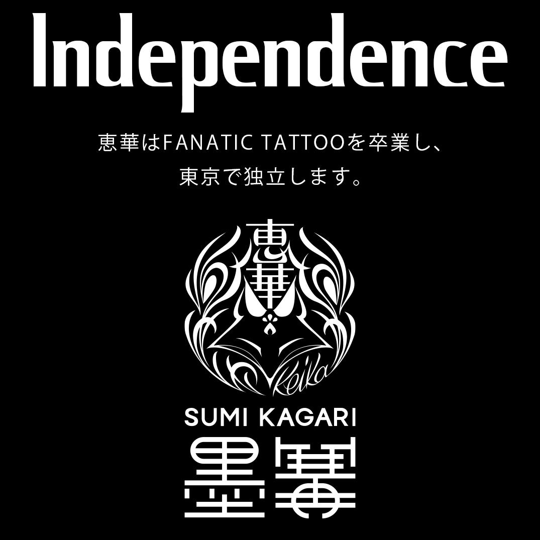 独立します。刺青・タトゥースタジオ 女性彫師 恵華-Keika-