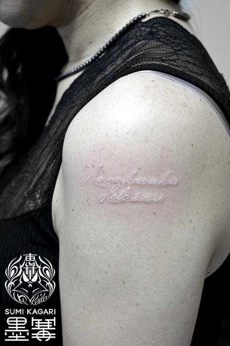 ホワイトレタータトゥー,White,タトゥー,刺青,Tattoo,刺青,タトゥースタジオ,女性彫師,彫師,恵華,Keika